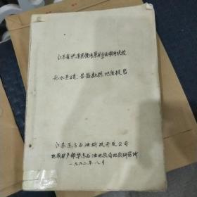 江苏省洪泽县顺河集矿区西顺河块段无水芒硝岩盐勘探地质报告