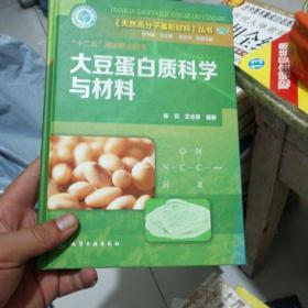 天然高分子基新材料丛书:大豆蛋白质科学与材料