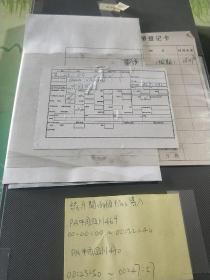 中国四川465。期466期