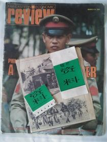 FAREASTERN ECONOCIM RSIVIEW.远东经济周刊 越战-美国兵的西共时刻 (专供收藏)