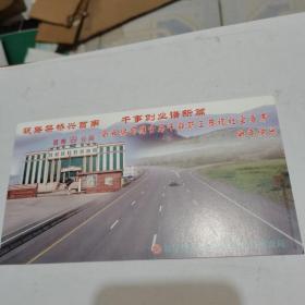 2004年中国邮政贺年(有奖)莒南县公路局企业金卡明信片-