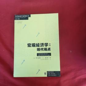 当代经济学系列丛书:宏观经济学:现代观点