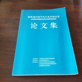 第四届中国当代生死学研讨会论文集