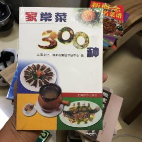 家常菜300种