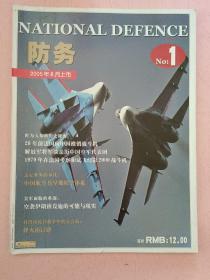 海陆空天惯性世界 防务【2005年8月份】NO 1