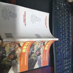 烈火金钢第7 庆祝中国共产党成立90周年百种红色经典连环画详情看描述(书皮有小伤,不影响使用看图)