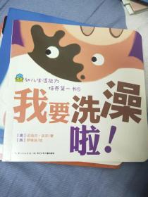 幼儿生活能力培养第一书5:我要洗澡啦!