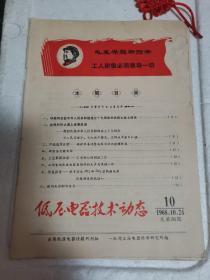 (文革)1968年10月24日低压电器技术动态《庆祝中华人民共和国成立19周年》【有林彪同志的讲话】