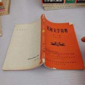 民间文学资料第17集-苗族古歌