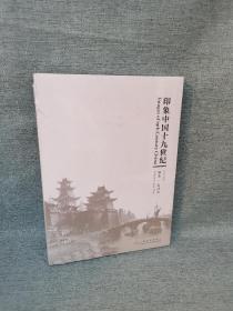 正版现货  印象中国十九世纪(中英对照)