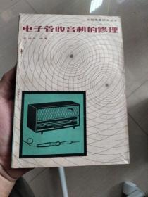 电子管收音机的修理.