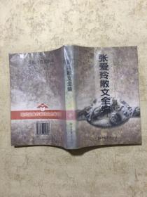 張愛玲散文全編