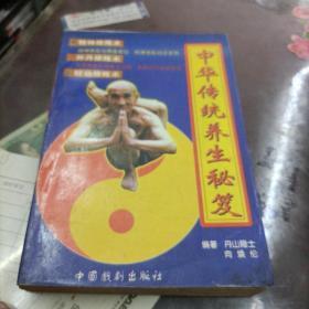 中华传统养生秘笈