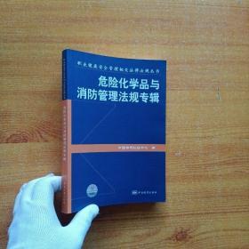 职业健康安全管理相关法律法规丛书:危险化学品及消防管理法规专辑【内页干净】