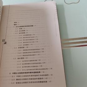 中国公立医院改革:关注运行机制和制度环境