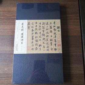 历代碑帖经典:蜀素帖 苕溪诗卷