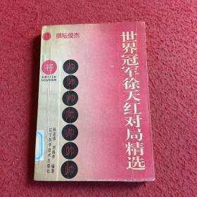 棋坛俊杰世界冠军徐天红对局精选