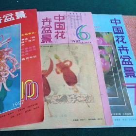 中国花卉盆景 1987年1、6、7、10