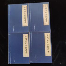 中国古代禁毁名著 1-4  合售    一版一印
