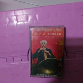 老磁带:丹鸟・金链锁----宋立春喜庆唢呐专辑