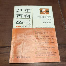 少年百科丛书   中国历史故事