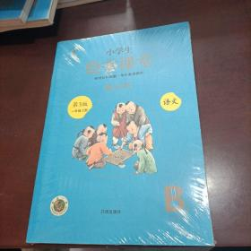 小学生绘本课堂练习书B1 B2一年级语文上册  第3版