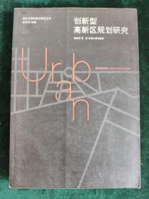 城市世纪文库:创新型科技园区规划研究