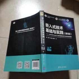 嵌入式技术基础与实践(第5版)—基于ARM Cortex-M4F内核的MSP432系列微控制器