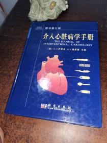 介入心脏病学手册