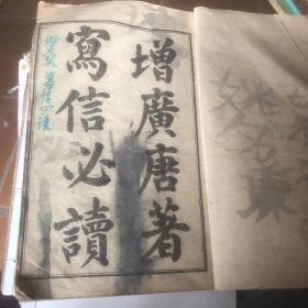简明算法指掌 中华字汇 写信必读 增广唐著 卷1-6上海广益书局