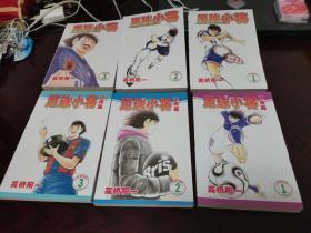 足球小将世青篇(全三册) [ 足球小将 ROADTO2002 全三册 ] 合计6册合售