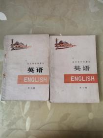 北京市中学课本 英语 (5.6册)