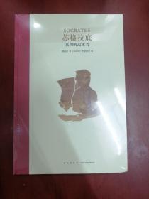苏格拉底:真理的追求者【16开精装全新未拆封】