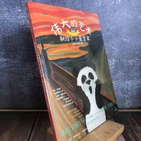 伟大的艺术献给小小鉴赏家:美妙的艺术之旅