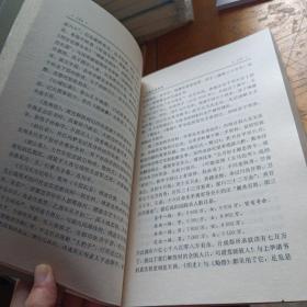 川大史学·任乃强卷