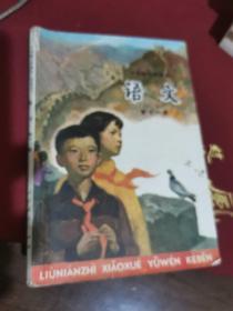 六年制小学课本_语文_第十一册