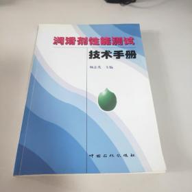 润滑剂性能测试技术手册