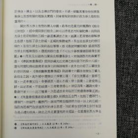 台湾学生书局  王凤珠《永明禪師禪淨融合思想研究》(锁线胶订)