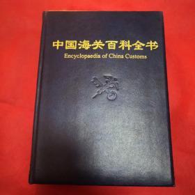 中国海关百科全书(精装,1版1印,内页无字迹划痕)