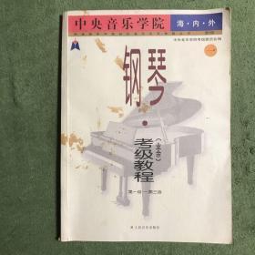 中央音乐学院外音乐水平考级丛书:中央音乐学院海内外钢琴〈业余〉考级教程1(第1级-第3级)
