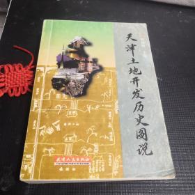 天津土地开发历史图说(98年1版1印)