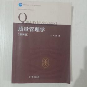 质量管理学(第四版)