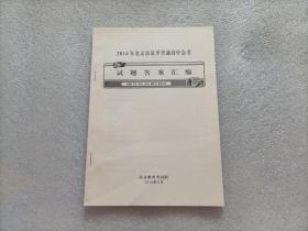 2014年北京市夏季普通高中会考试题答案汇编