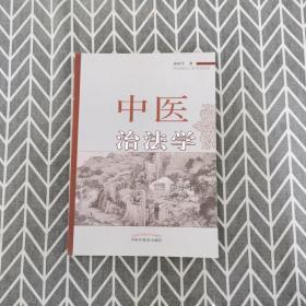 中医治法学