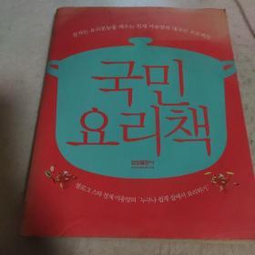韩文原版书 韩语 做饭 美食书