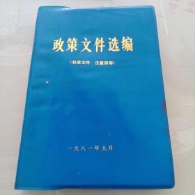 政策文件选编   二