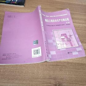 建设工程安全生产法律法规(第2版)