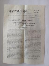 内蒙古钱币通讯(总第二期)