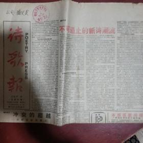 老报纸《诗歌报》总第82期 两开四版  严阵主编 都是现代诗 朦胧诗 私藏 书品如图