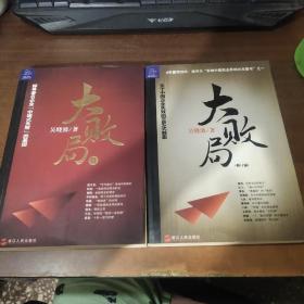 """大败局+大败局Ⅱ:探寻著名企业""""中国式失败""""的基因【2本】"""